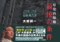 写真:原発再稼働「最後の条件」表紙.JPG