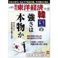 写真:121215週刊東洋経済.jpg