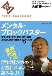 写真:メンタルブロックバスター1.JPG