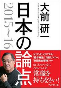写真:日本の論点2015~16.jpg