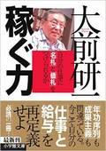 写真:稼ぐ力(文庫).jpg
