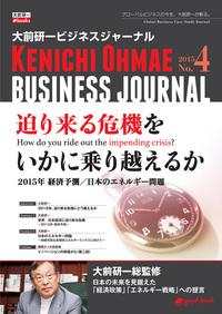 写真:表紙画像_ビジネスジャーナルNo.4.jpg
