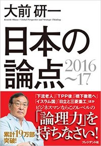 写真:日本の論点2016~17.jpg
