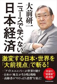 写真:表紙画像_ニュースで学べない日本経済.jpg