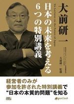 写真:表紙画像_日本の未来を考える6つの特別講義.jpg