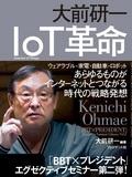 写真:IoT革命.jpg