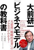 写真:ビジネスモデルの教科書表紙.jpg