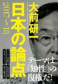 写真:日本の論点2017-18.jpg