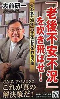 写真:老後不況不安を吹き飛ばせ!.jpg