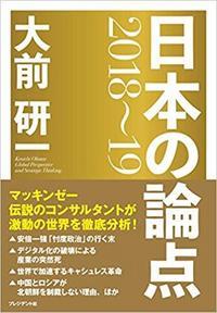 写真:日本の論点2018~19.jpg