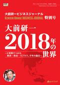 写真:『大前研一 2018年の世界』_表紙(小).jpg