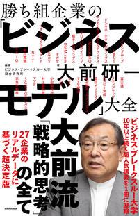 写真:勝ち組企業の「ビジネスモデル」大全_表紙画像(帯付き).jpg