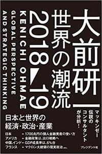 写真:大前研一世界の潮流2018~19.jpg