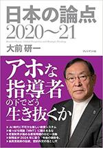 写真:日本の論点.jpg