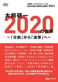 写真:2020年の世界表紙.jpg