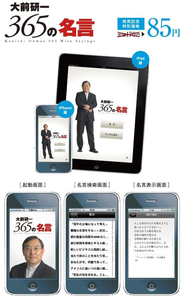 iPhone・iPadアプリ「大前研一 365の名言」