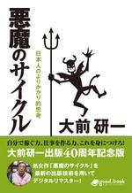 写真:悪魔のサイクル.jpg