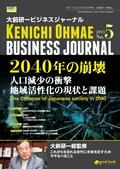 写真:表紙画像_ビジネスジャーナルNo.5.jpg