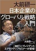 写真:日本企業のグローバル戦略入門.jpg