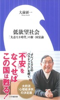 写真:低欲望社会(小学館新書).jpg