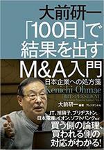 写真:100日で結果を出すM&A入門.jpg