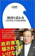 写真:経済を読む力.jpg