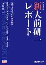 写真:shin_ohamekenichi_report.jpg