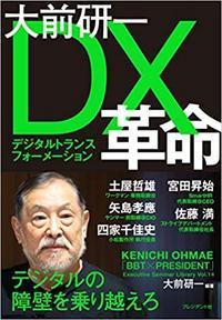 写真:DX革命.jpg