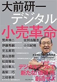 写真:大前研一デジタル小売革命.jpg
